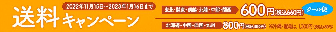 送料キャンペーン